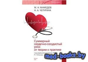 Суммарный сердечно-сосудистый риск: от теории до практики - Мамедов М.Н., Ч ...