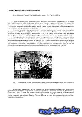 Аритмии сердца. Механизмы, диагностика, лечение В 3-х томах. Том 3 - Мандел ...