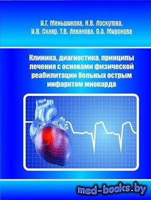Клиника, диагностика, принципы лечения с основами физической реабилитации б ...