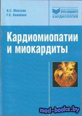 Кардиомиопатии и миокардиты - Моисеев В.С., Киякбаев Г.К. - 2012 год - 352  ...