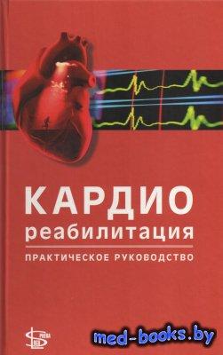 Кардиореабилитация: практическое руководство - Ниебауэр Дж. - 2012 год - 32 ...
