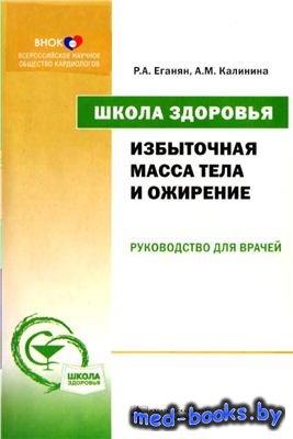 Избыточная масса тела и ожирение - Оганов Р.Г. (ред.), Еганян Р.А., Калинин ...