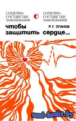 Чтобы защитить сердце - Оганов Р.Г. - 1984 год - 64 с.