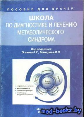 Школа по диагностике и лечению метаболического синдрома - Оганов Р.Г., Маме ...