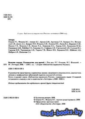Болезни сердца. Руководство для врачей - Оганов Р.Г., Фомина И.Г. - 2006 го ...