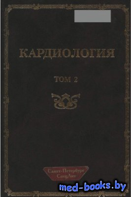 Кардиология: руководство для врачей. Том II - Перепеч Н.Б., Рябов С.И. - 20 ...