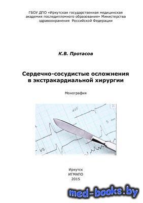 Сердечно-сосудистые осложнения в экстракардиальной хирургии (монография) -  ...