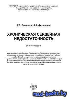 Хроническая сердечная недостаточность - Протасов К.В., Дзизинский А.А. - 20 ...