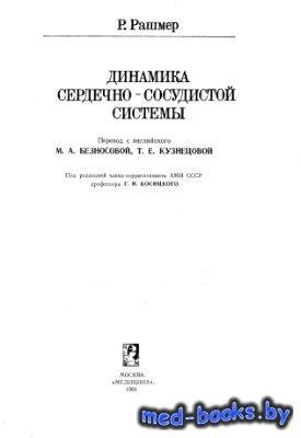 Динамика сердечно-сосудистой системы - Рашмер Р.Ф. - 1981 год - 600 с.