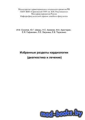 Избранные разделы кардиологии (диагностика и лечение) - Соколов И.М. - 2010 ...