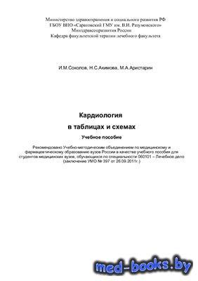 Кардиология в таблицах и схемах - Соколов И.М. - 2011 год - 107 с.