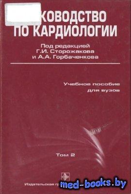 Руководство по кардиологии. Том 2 - Сторожаков Г.И., Горбаченков А.А. - 200 ...