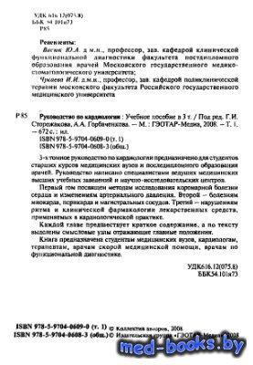 Руководство по кардиологии. Том 1 - Сторожаков Г.И., Горбаченков А.А. - 200 ...
