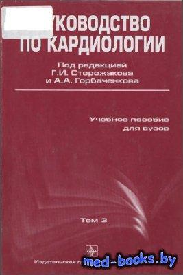 Руководство по кардиологии. Том 3 - Сторожаков Г.И., Горбаченков А.А. - 200 ...