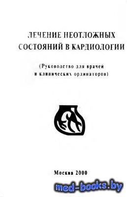 Лечение неотложных состояний в кардиологии - Терешенко С.И., Павликова Е.П. ...