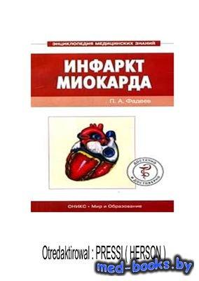 Инфаркт миокарда - Фадеев П.А. - 2007 год - 128 с.