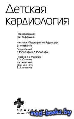 Детская кардиология - Хоффман Дж. - 2006 год - 543 с.