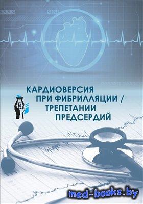 Кардиоверсия при фибрилляции / трепетании предсердий - Хохлунов С.М., Дупля ...