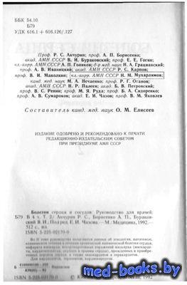 Болезни сердца и сосудов. Руководство для врачей в четырех томах. Том 2 - Ч ...