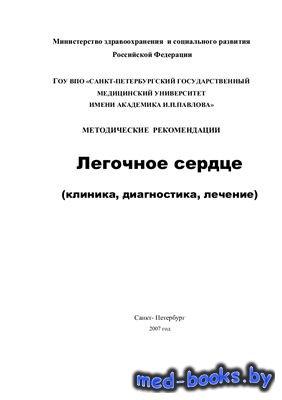 Легочное сердце (клиника, диагностика, лечение) - Шапорова Н.Л., Жданов В.Ф ...