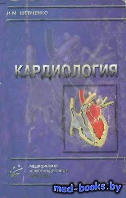 Кардиология - Шевченко Н.М. - 2004 год - 540 с.