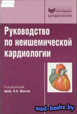 Руководство по неишемической кардиологии - Шостак Н.А. - 2009 год - 448 с.