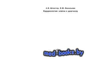 Кардиология: ключи к диагнозу - Шпектор А.В., Васильева Е.Ю. - 1998 год - 3 ...