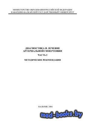 Диагностика и лечение артериальной гипертонии. Часть II - Шугушев Х.Х., Атт ...