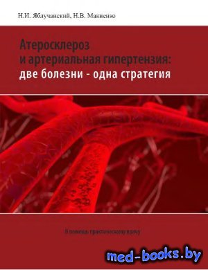 Атеросклероз и артериальная гипертензия две болезни - одна стратегия - Яблу ...