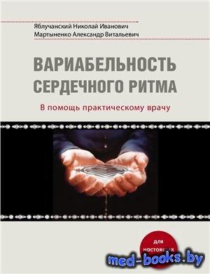 Вариабельность сердечного ритма - Яблучанский Н.И., Мартыненко А.В. - 2010  ...