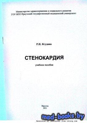 Стенокардия - Ягудина Р.Н. - 2011 год - 25 с.