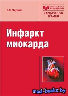 Инфаркт миокарда - Якушин С.С. - 2010 год - 224 с.