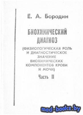 Медицинский реферат общий анализ крови Освобождение от физкультуры Алтуфьевский район