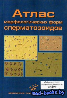 Атлас морфологических форм сперматозоидов - Гончаров Н.П. и др. - 2006 год  ...