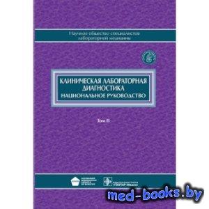 Клиническая лабораторная диагностика. Том II - Долгов В.В. и др. - 2012 год