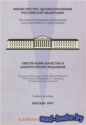 Обеспечение качества в лабораторной медицине - Долгов В.В., Мошкин А.В., Ма ...