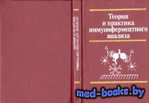 Теория и практика иммуноферментного анализа - Егоров А.М. и др. - 1991 год