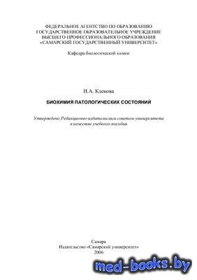 Биохимия патологических состояний - Кленова Н.А. - 2006 год - 216 с.
