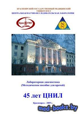 Лабораторная диагностика - Котловский Ю.В. - 2009 год - 103 с.