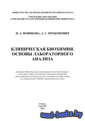 Клиническая биохимия. Основы лабораторного анализа - Новикова И.А., Прокопо ...