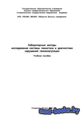 Лабораторные методы исследования системы гемостаза и диагностика нарушений  ...