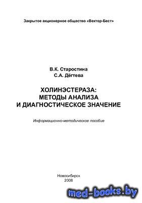 Холинэстераза: методы анализа и диагностическое значение - Старостина В.К., ...