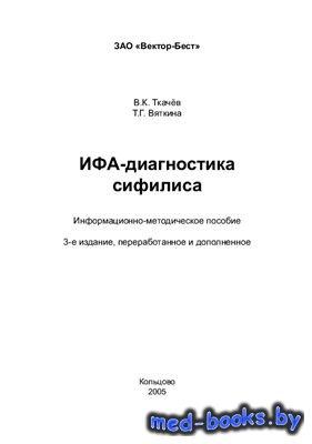 ИФА-диагностика сифилиса -Ткачёв В.К., Вяткина Т.Г. - 2005 год - 48 с.
