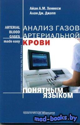 Анализ газов артериальной крови понятным языком - Хеннеси А.А.М., Джапп А.Д ...
