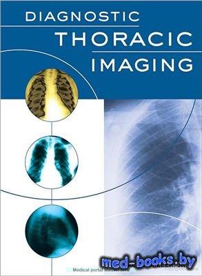 Diagnostic Thoracic Imaging - Miller W. - 2006 год - 887 с.