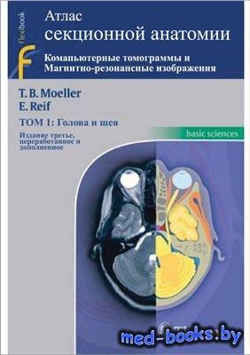 Атлас секционной анатомии. Том 1. Голова и шея - Moeller T.B., Reif E.