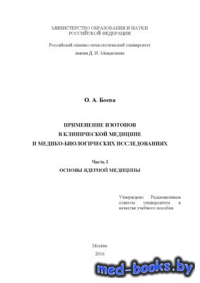 Применение изотопов в клинической медицине и медико-биологических исследова ...
