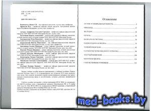 Лучевая диагностика - Бордуновский В.Н., Привалов В.А. - 2013 год
