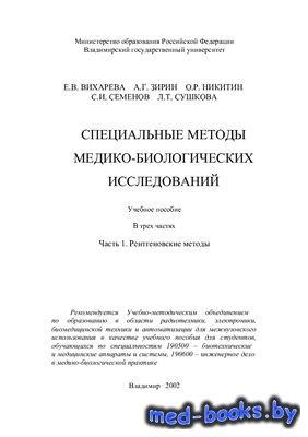 Специальные методы медико-биологических исследований. Часть 1. Рентгеновски ...