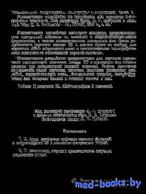 Рентгеновская компьютерная томография в неврологии. Часть 1 - Губский Л.В., ...